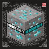 Könyv borító - Minecraft: Blokkopédia